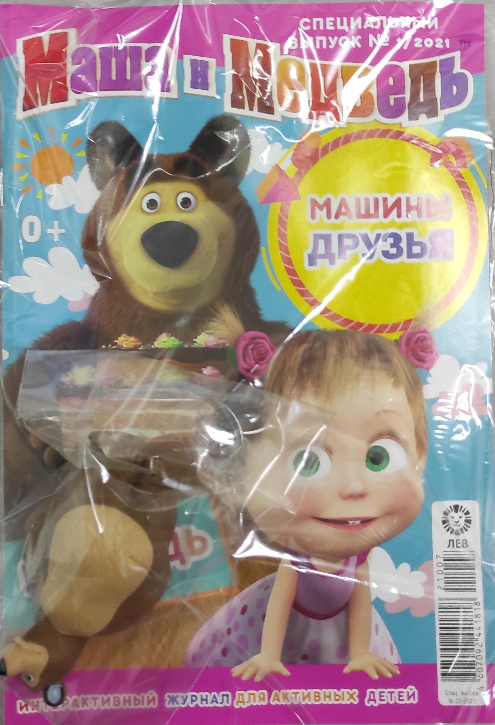 Маша и Медведь спец Машины друзья + игрушка