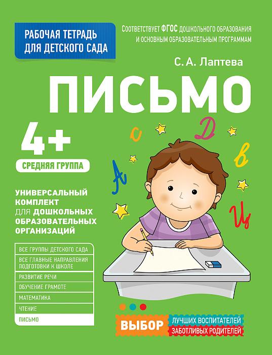 Рабочая тетрадь для детского сада