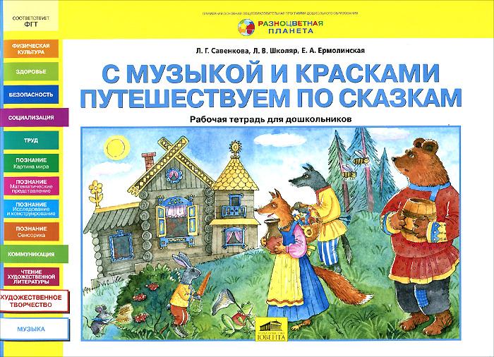 В НАЛИЧИИ  Г Савенкова Л В Школяр Е А Ермолинская
