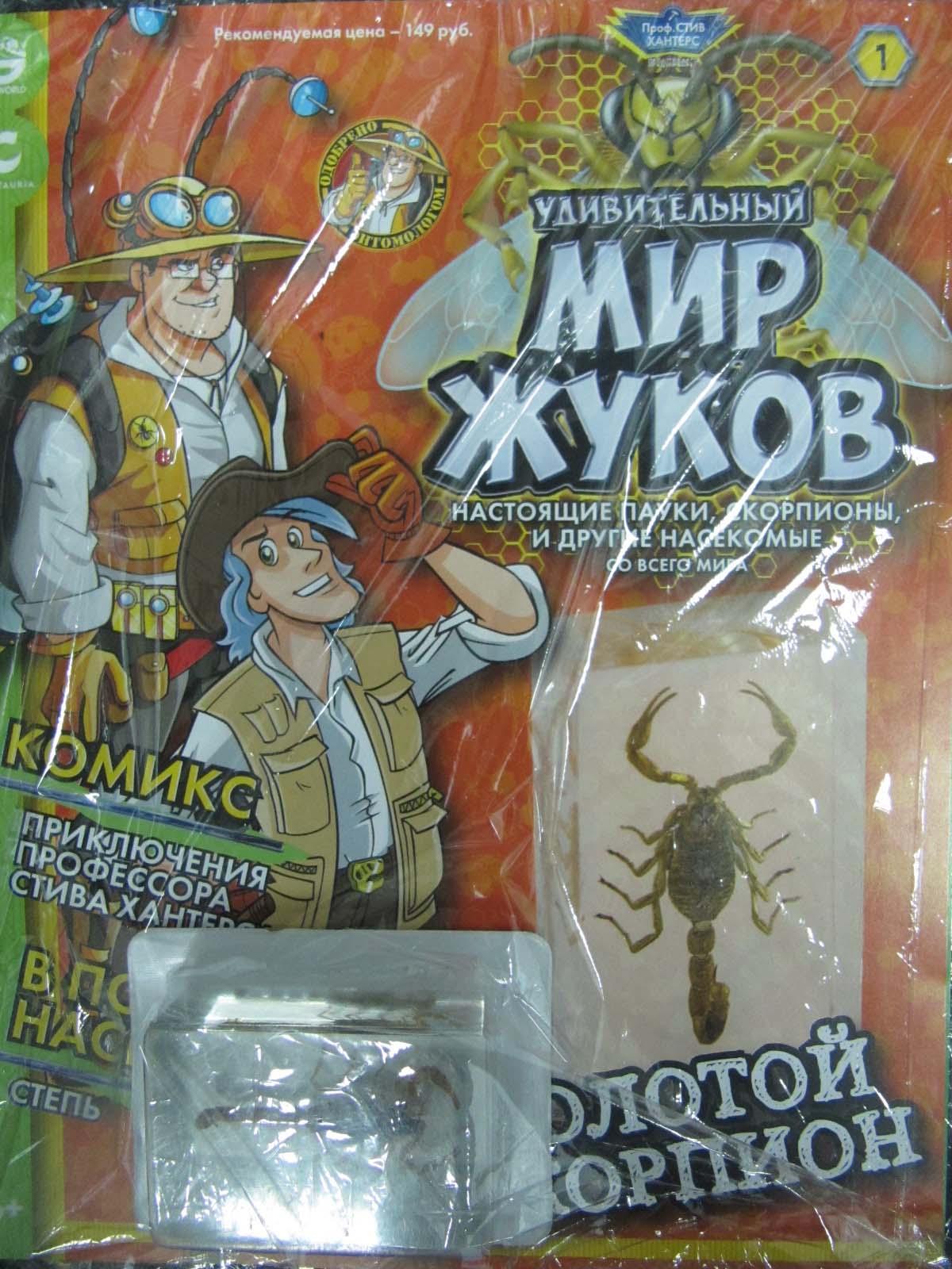 Удивительный мир жуков комикс + образец №1 Золотой скорпион