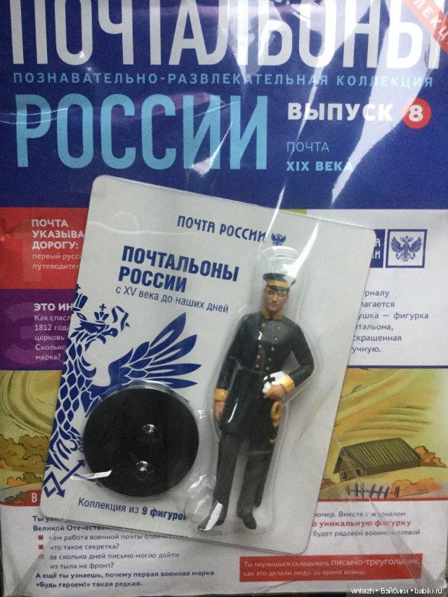 Почтальоны России + фигурка почальона №8 Почта 19 века